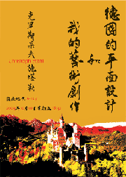 a yellow poster with Neuschwanstein castle and chinese calligraphy