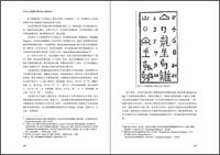 This page has an image of Chinese characters compared to images