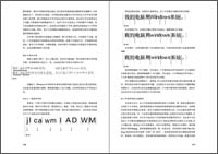 a page shows examples of words in latin letters in the middle of a chinese sentence