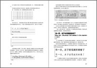 Examples of the different vertical alignment of Latin text and Chinese text