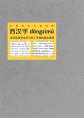 a grey cover with a yellow square and pictures of bilingual text using Chinese Characters and Latin Letters